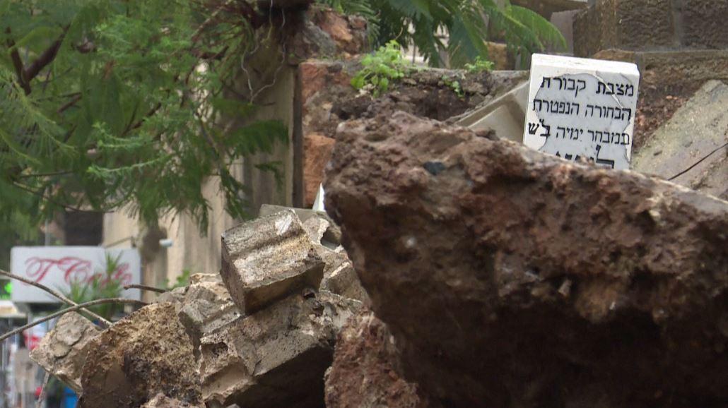 شاهد.. عاصفة تسبب انهيارات في المقبرة اليهودية ببيروت وظهور هياكل عظمية في الشارع