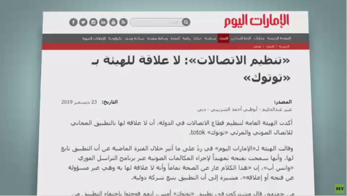 الإمارات: لا علاقة لنا بتطبيق TOTOK