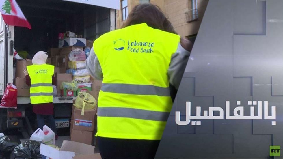 هل يقف لبنان على مشارف الجوع الانهيار؟