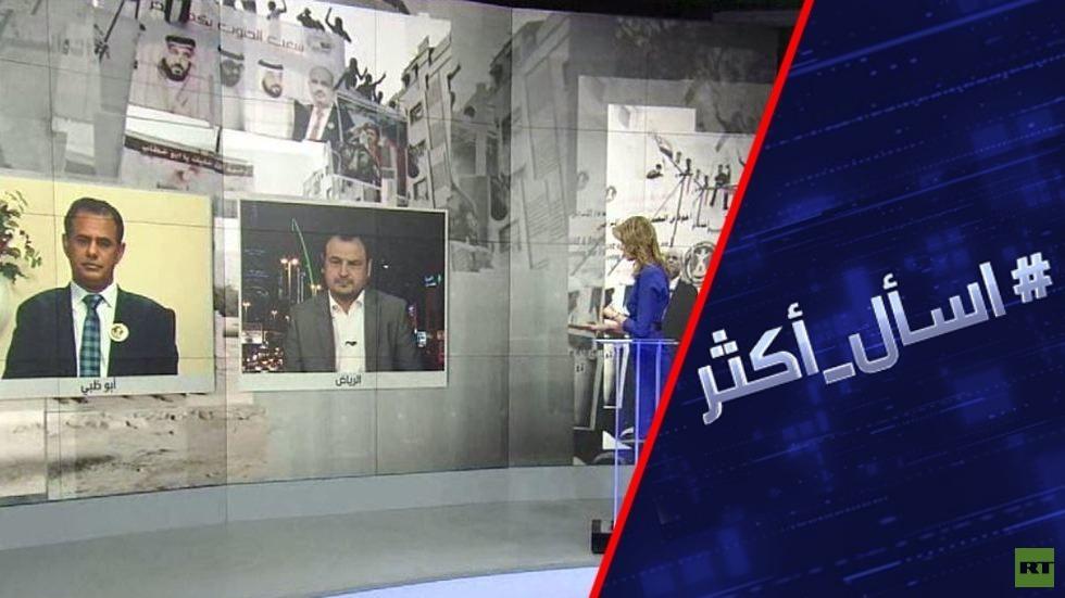 متحدث باسم المجلس الانتقالي: علّقنا اتفاق الرياض ولا رجعة عن انفصال جنوب اليمن!