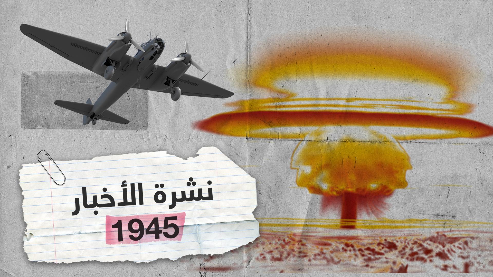 نشرة الأخبار عام 1945.. هكذا انتهت الحرب العالمية الثانية