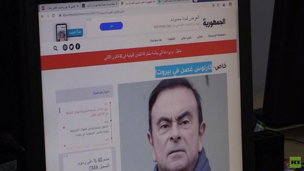 الإنتربول يطلب من بيروت تسليم غصن