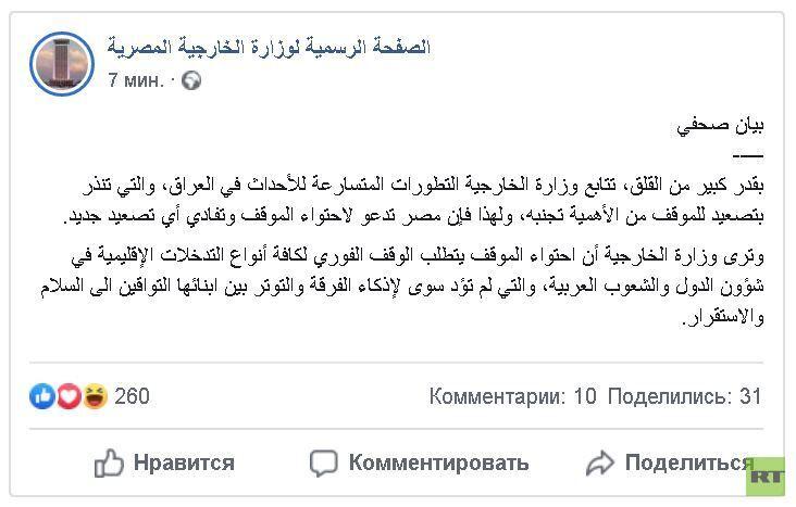 الخارجية المصرية تصدر بيانا إثر اغتيال سليماني