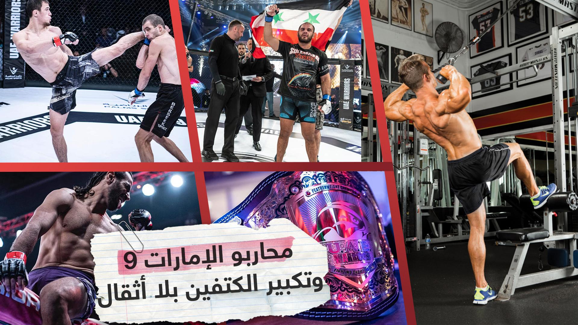 نزالات المقاتلين العرب في أبوظبي بحضور حبيب محمدوف