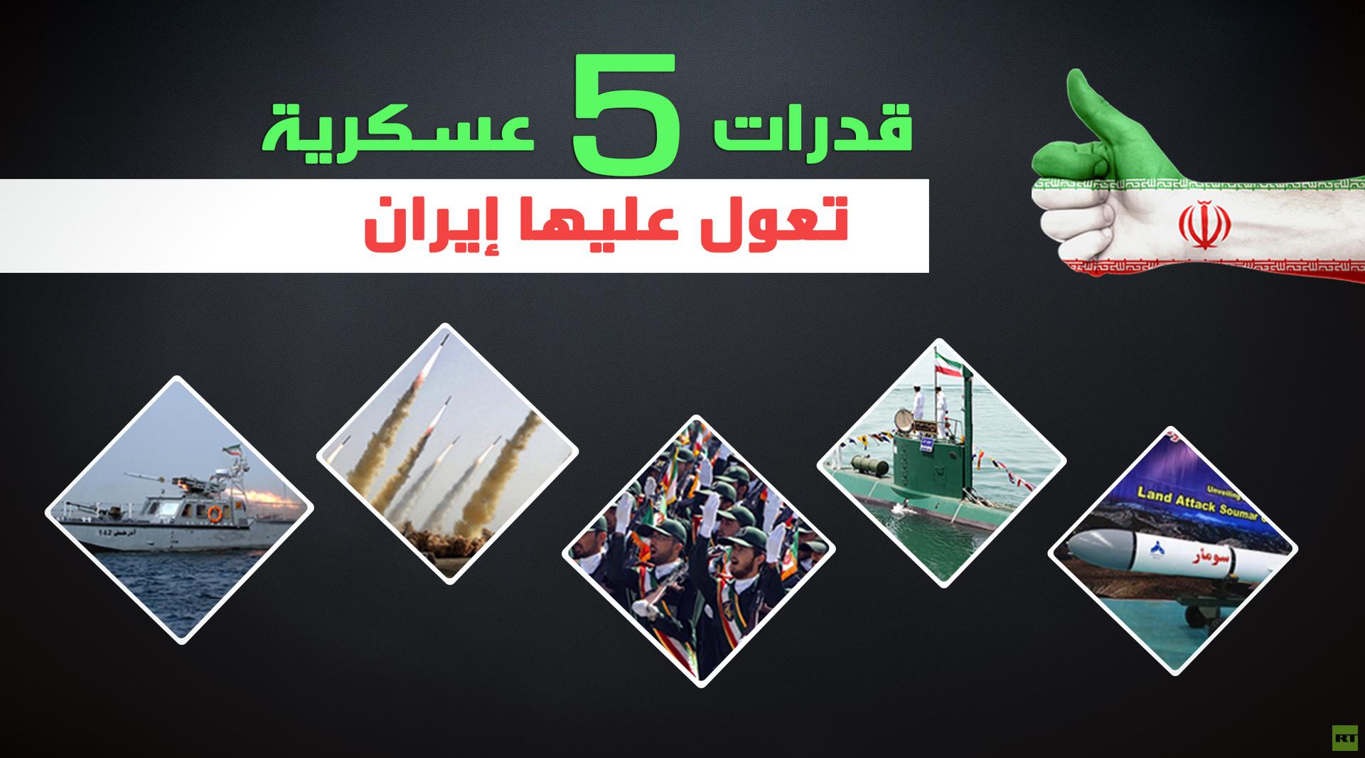 قدرات عسكرية تعول عليها إيران