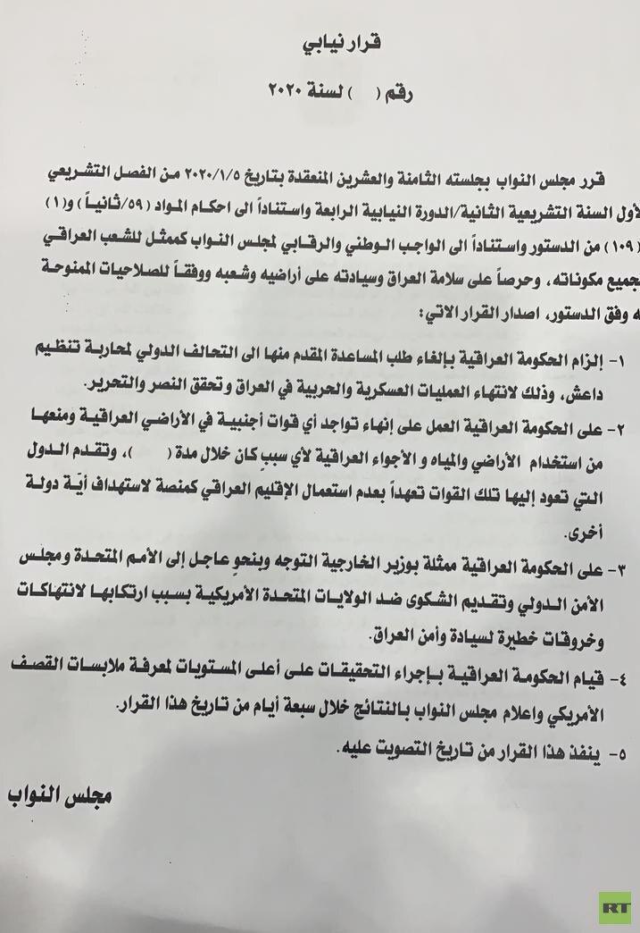 البرلمان العراقي يفوض الحكومة بإنهاء تواجد القوات الأجنبية في البلاد