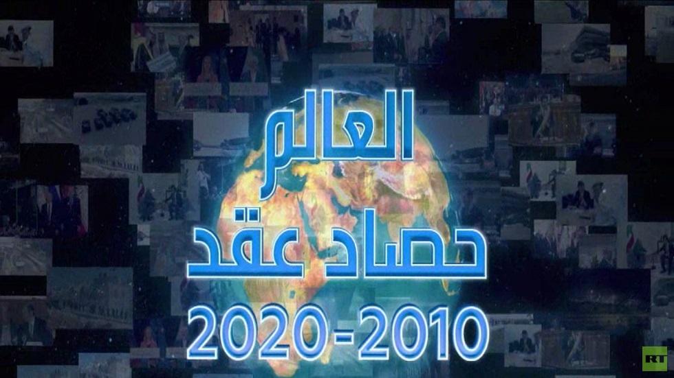 حصاد العقد.. مصر