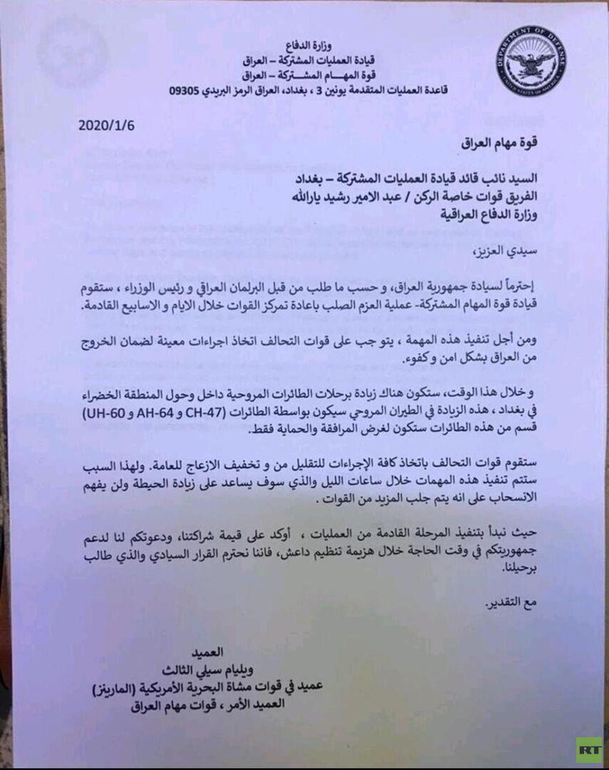 مصدر لـRT: الجيش الأمريكي يبلغ العراق باتخاذه إجراءات للخروج من البلاد (وثيقة)