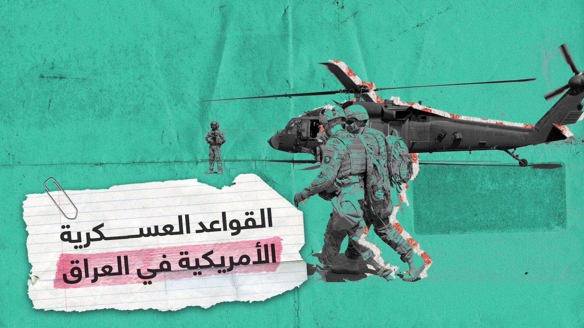 تعرف على القواعد العسكرية الأمريكية في العراق