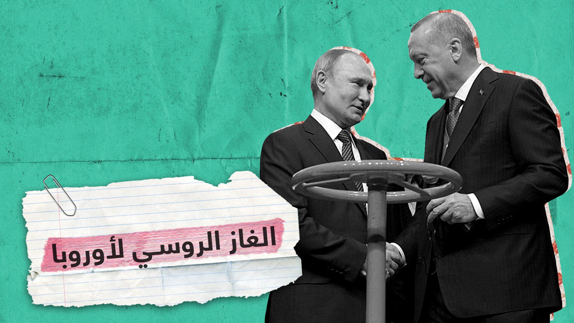 بحضور بوتين وأردوغان.. الغاز الروسي يبدأ التدفق إلى أوروبا