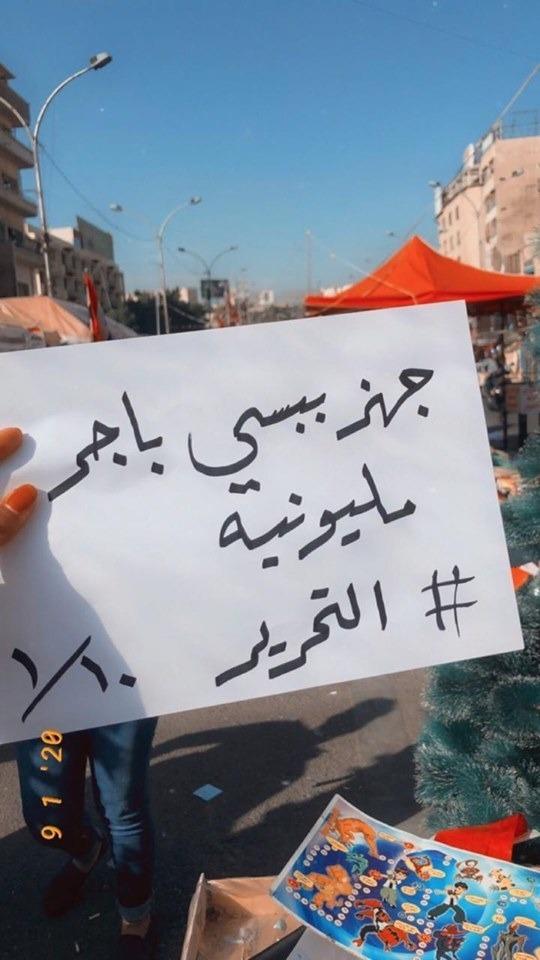 دعوات لتظاهرة مليونية في بغداد غدا الجمعة