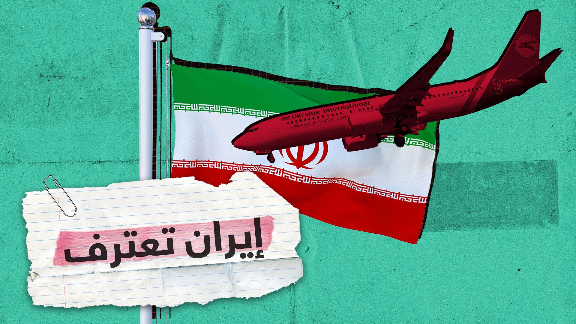 هل تعاقب إيران على إسقاطها الطائرة؟