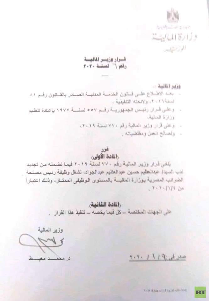 وزير المالية المصري: لاتهاون أو تستر على الفساد