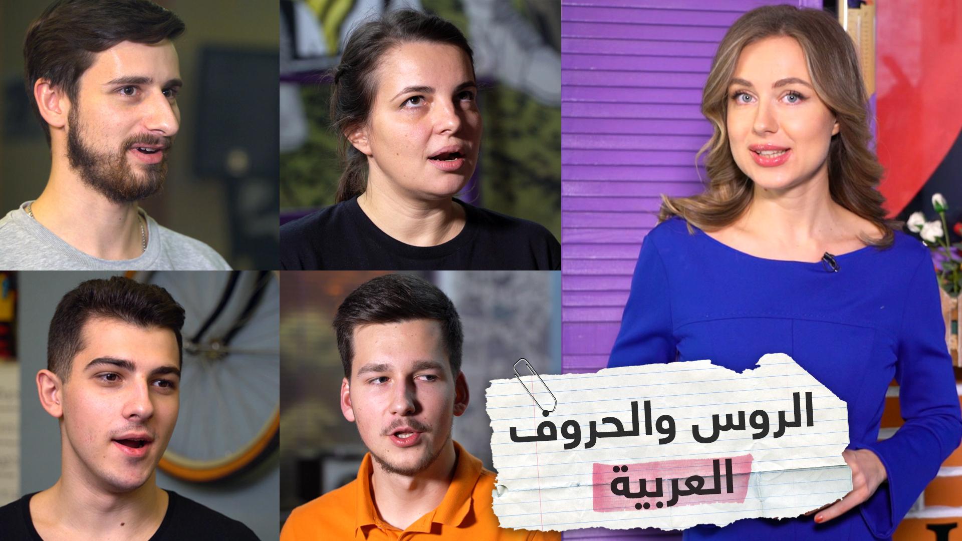 ما هي الأحرف الروسية التي يصعب على العرب نطقها؟