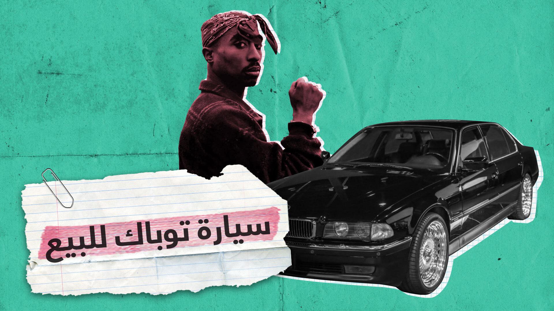 عرض السيارة التي اغتيل فيها مغني الراب الشهير توباك شاكور للبيع
