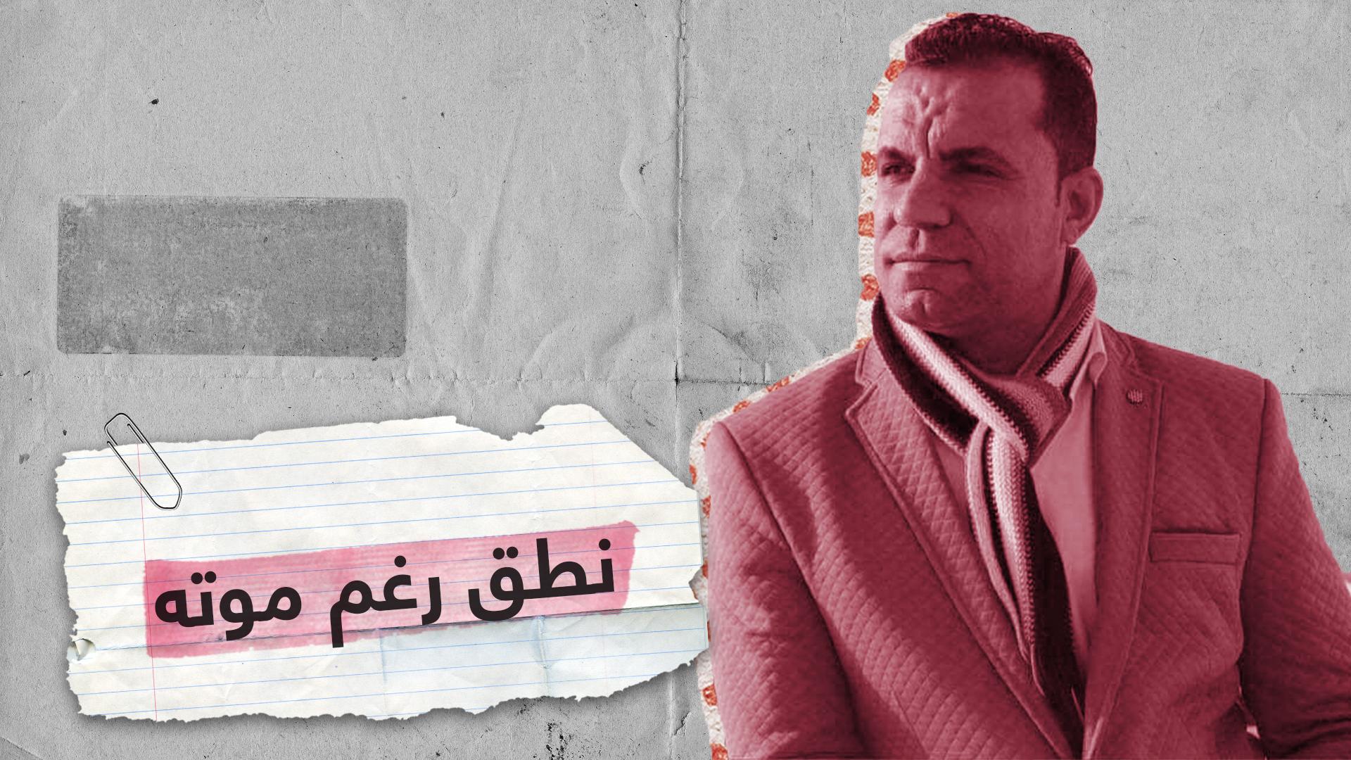 فيديو متداول للصحفي العراقي الذي قتله مجهولون  في البصرة رفقة مصور متعاقد مع وكالة رابتلي