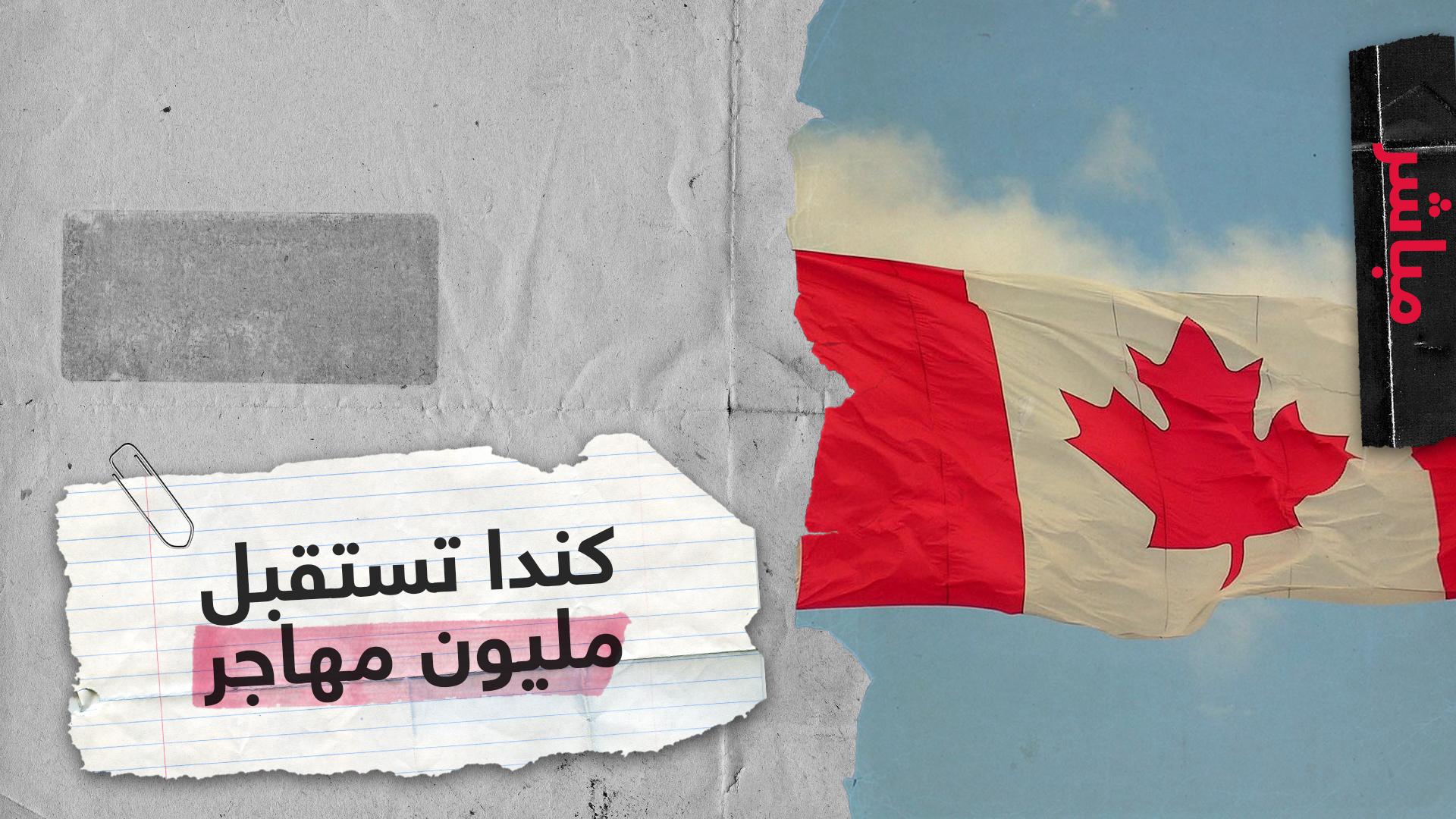 كندا تبحث عن أكثر من مليون مهاجر للعمل في مجالات مختلفة وبامتيازات استثنائية