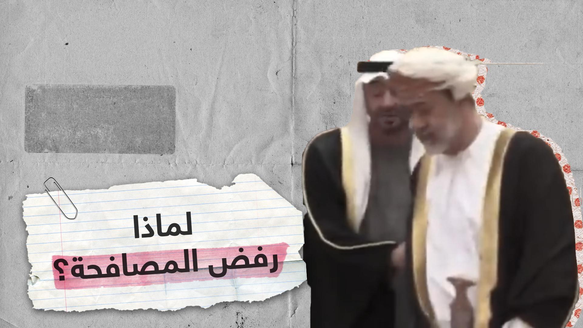 هل رفض سلطان عمان الجديد مصافحة ولي عهد أبوظبي؟