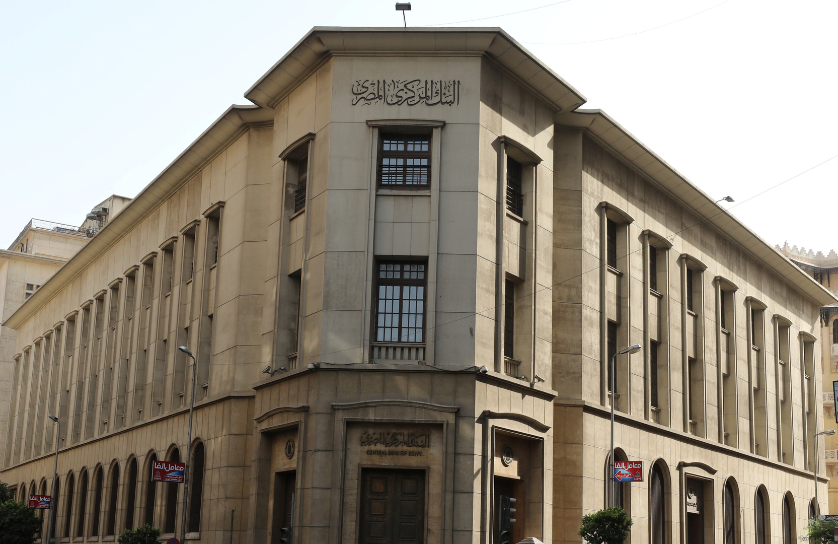 البنك المركزي المصري يرد على أنباء بيع بنك عوده اللبناني في مصر