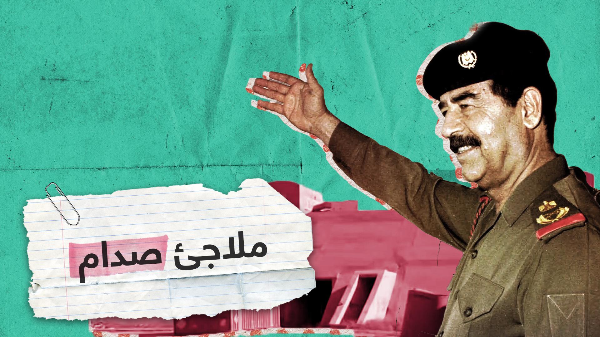 ملاجئ صدام حمت الأمريكيين!