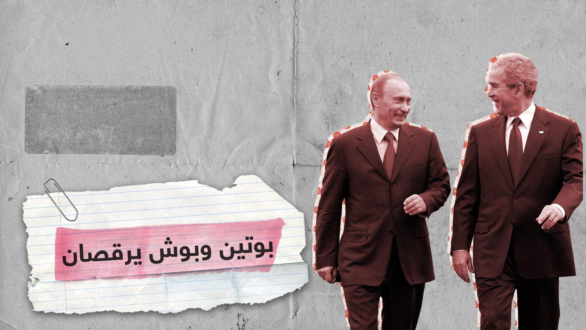 فيديو أرشيفي.. بوتين وجورج بوش الابن يرقصان
