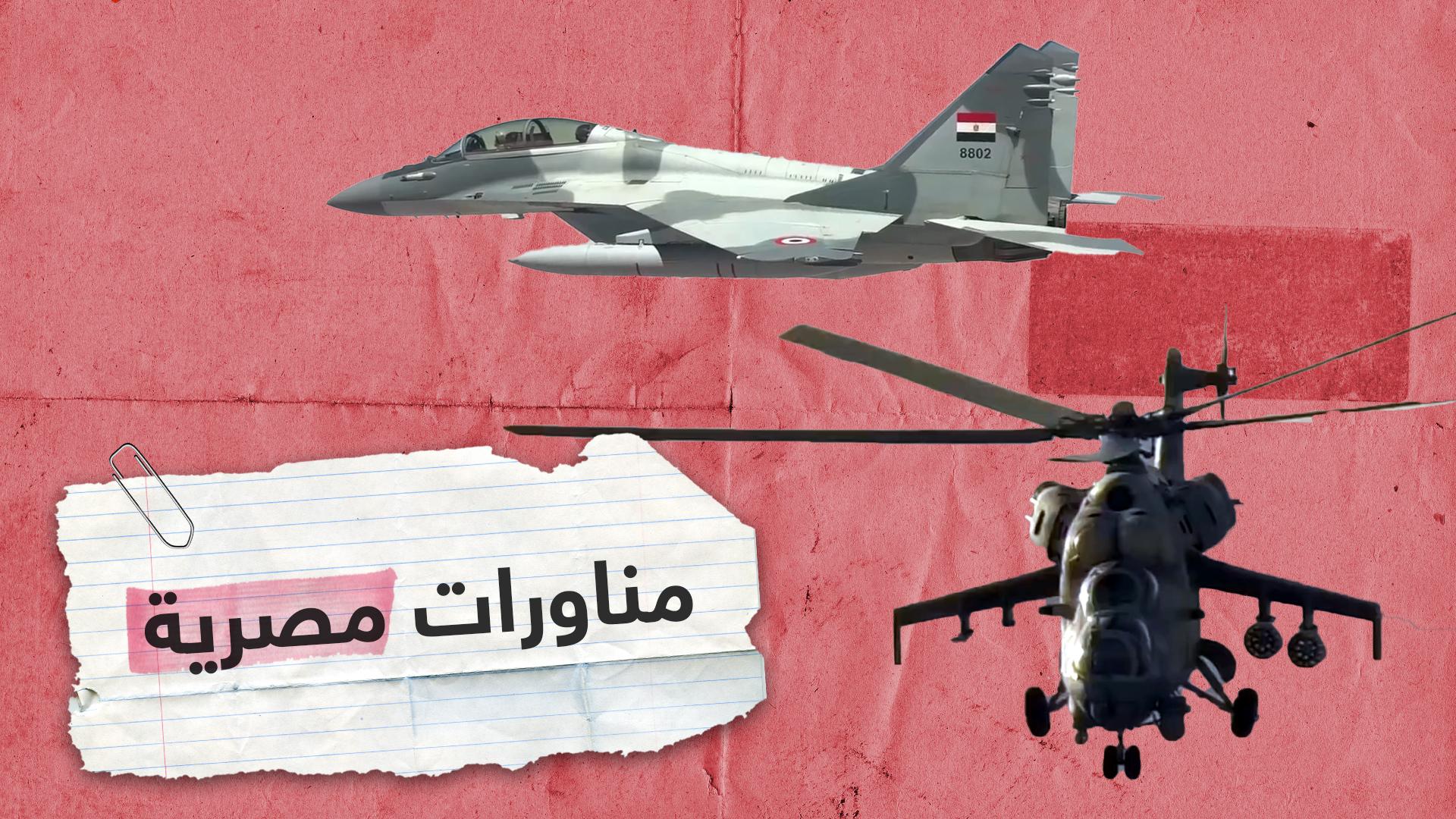 قادر 2020.. مناورة عسكرية مصرية تظهر فيها أسلحة روسية