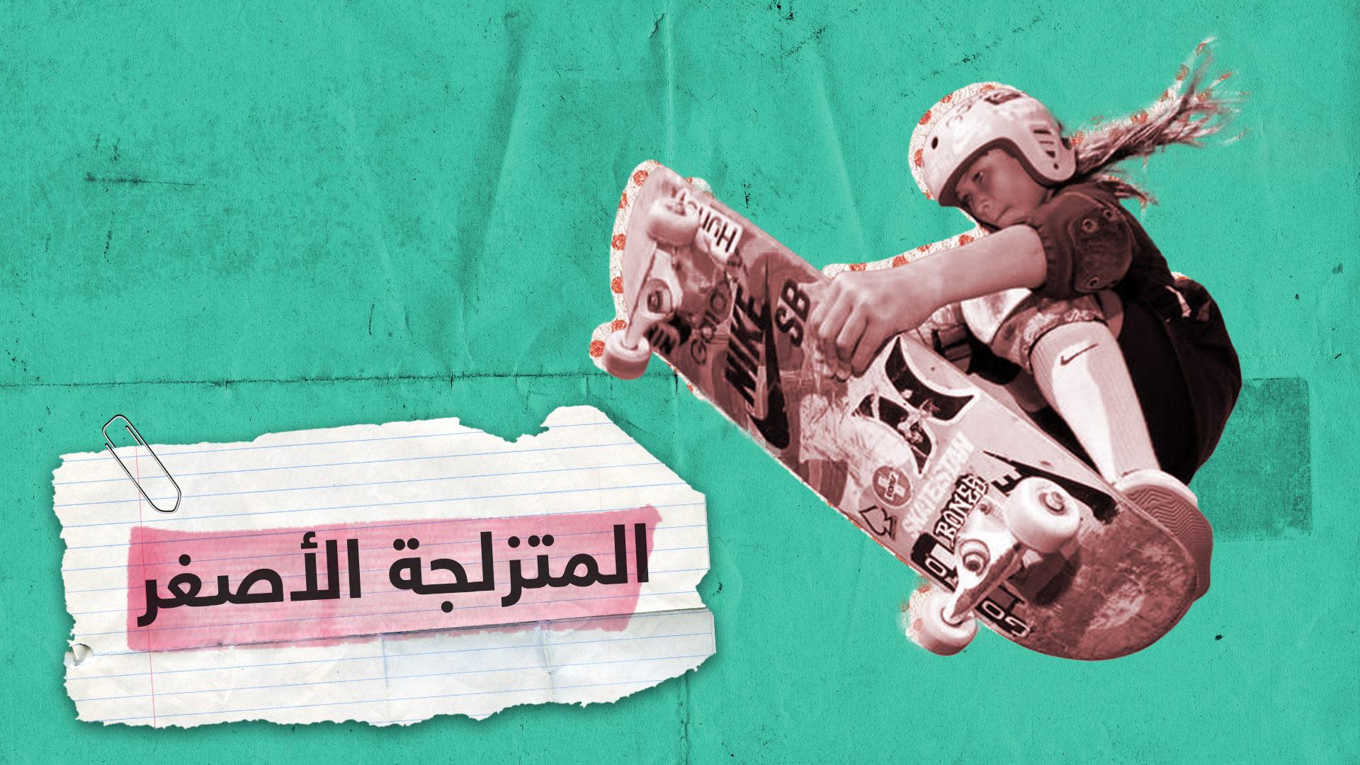 المتزلجة المحترفة الأصغر في العالم