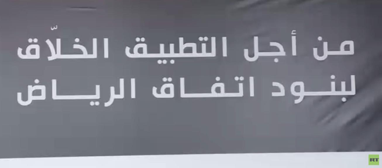 بدء تطبيق الشق العسكري من اتفاق الرياض