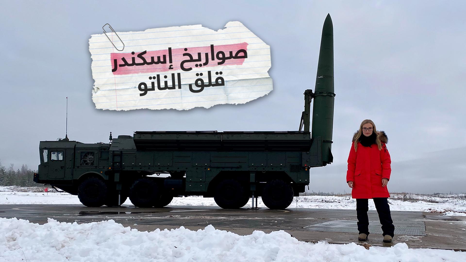 منظومة إسكندر التكتيكية.. صداع لحلف الناتو