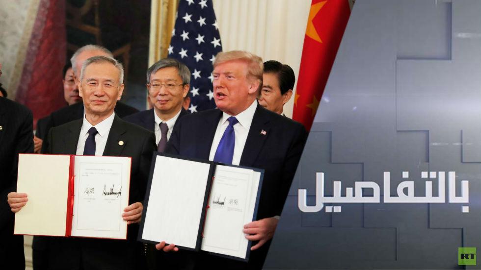 ترامب والصين.. نهاية الحرب التجارية؟