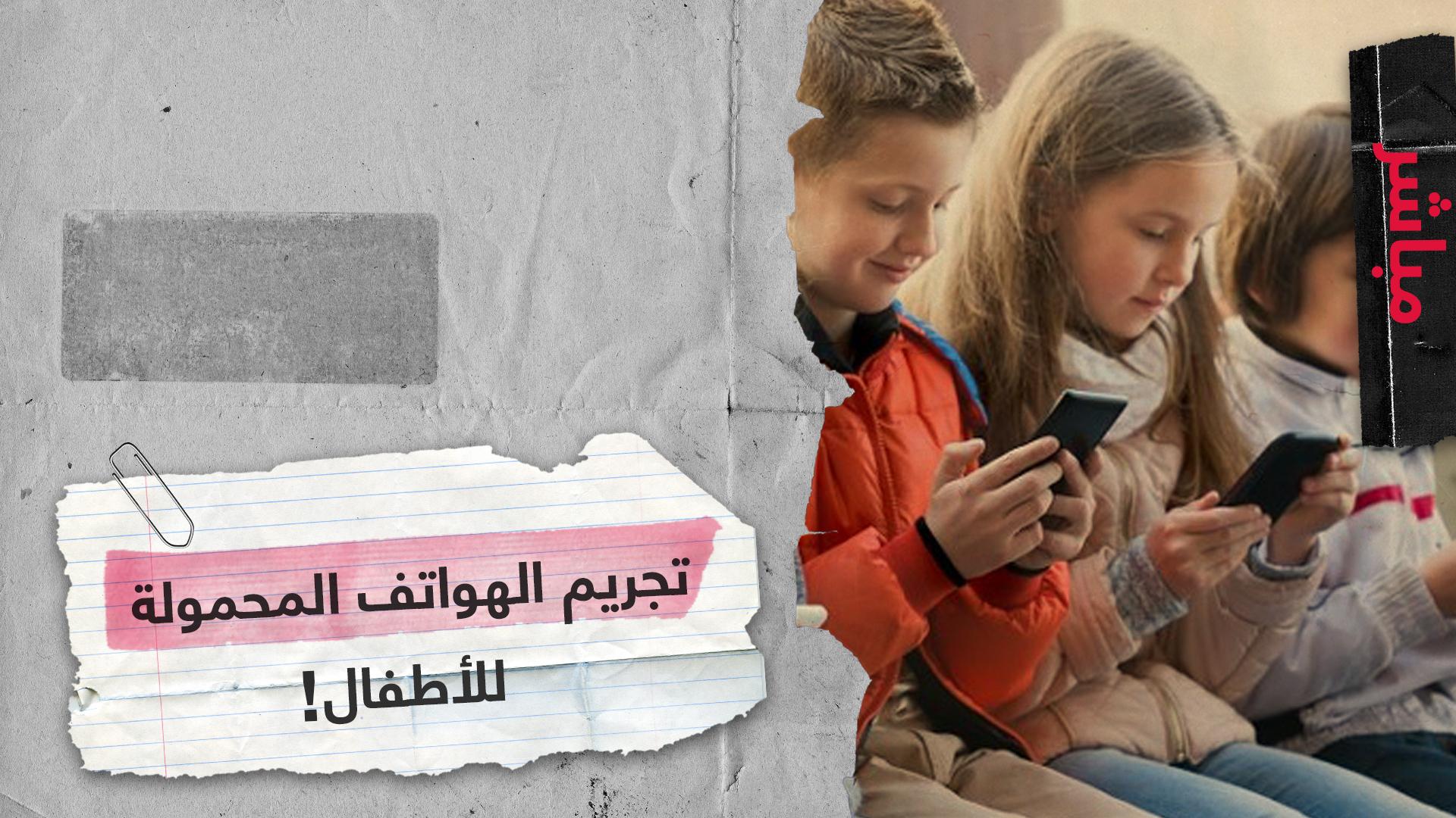 الأطفال والهواتف المحمولة.. هل نحتاج للقانون لحمايتهم؟
