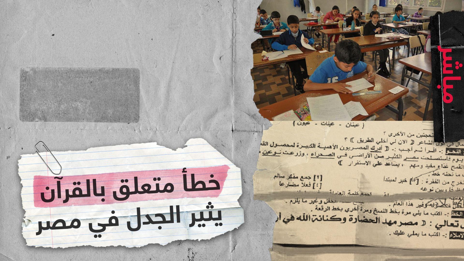 خطأ متعلق بالقرآن الكريم في امتحان يتسبب في جدل كبير بمصر