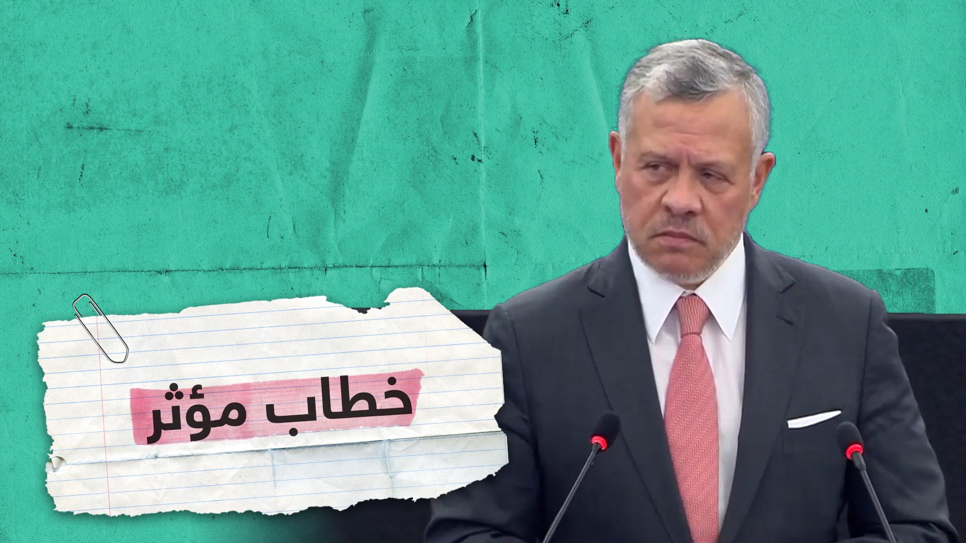 كلمة مؤثرة للعاهل الأردني أمام البرلمان الأوروبي
