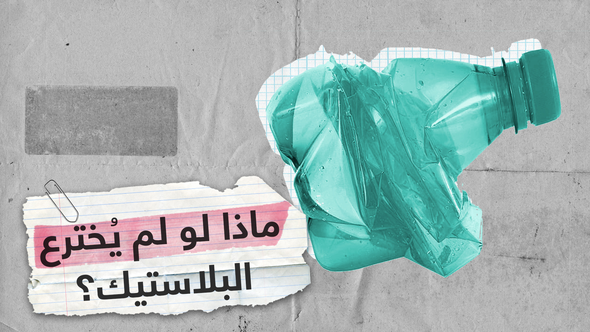 ماذا لو لم يخترع البشر البلاستيك؟