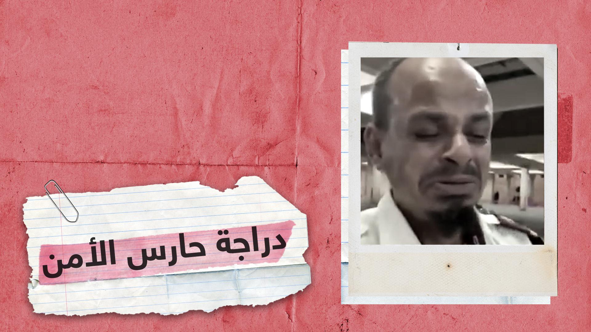 سُرقت دراجته.. تعاطف كبير مع حارس أمن سعودي