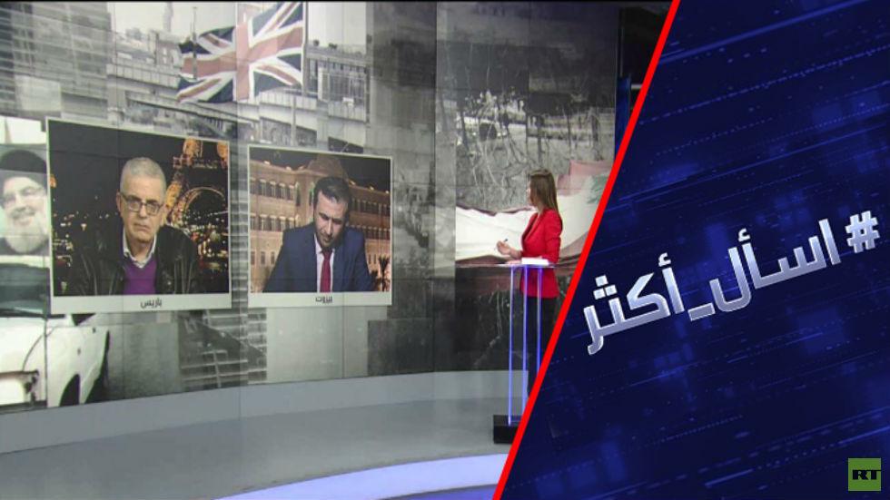 هل تتآكل مشروعية حزب الله السياسية بأوروبا؟