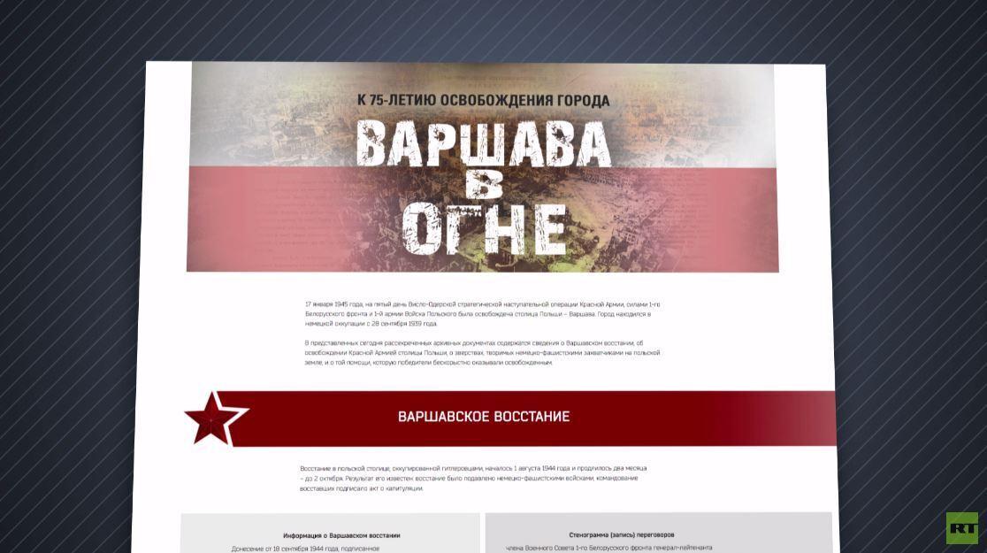 موسكو ترفع السرية عن وثائق تاريخية لوقائع تحرير وارسو (فيديو)