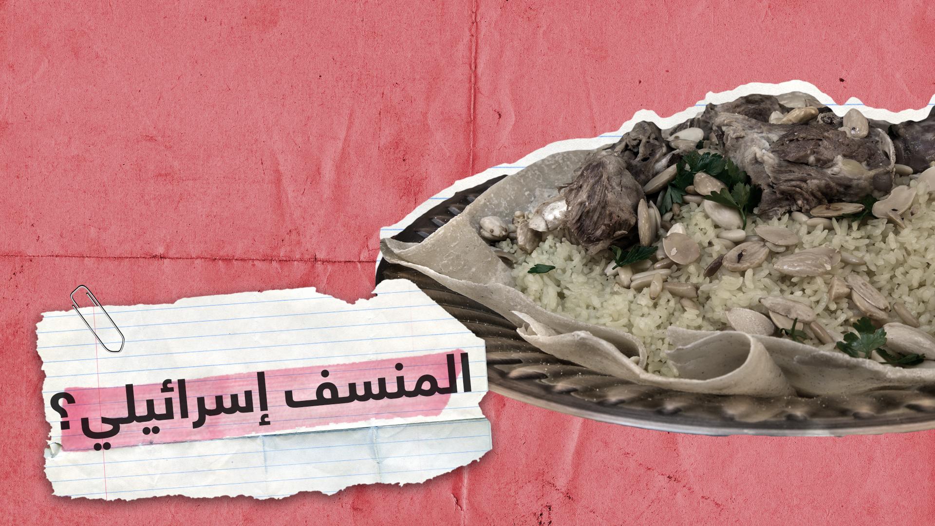 المنسف والمسخن إسرائيليان؟.. جدل بسبب تغريدة ناشط إماراتي