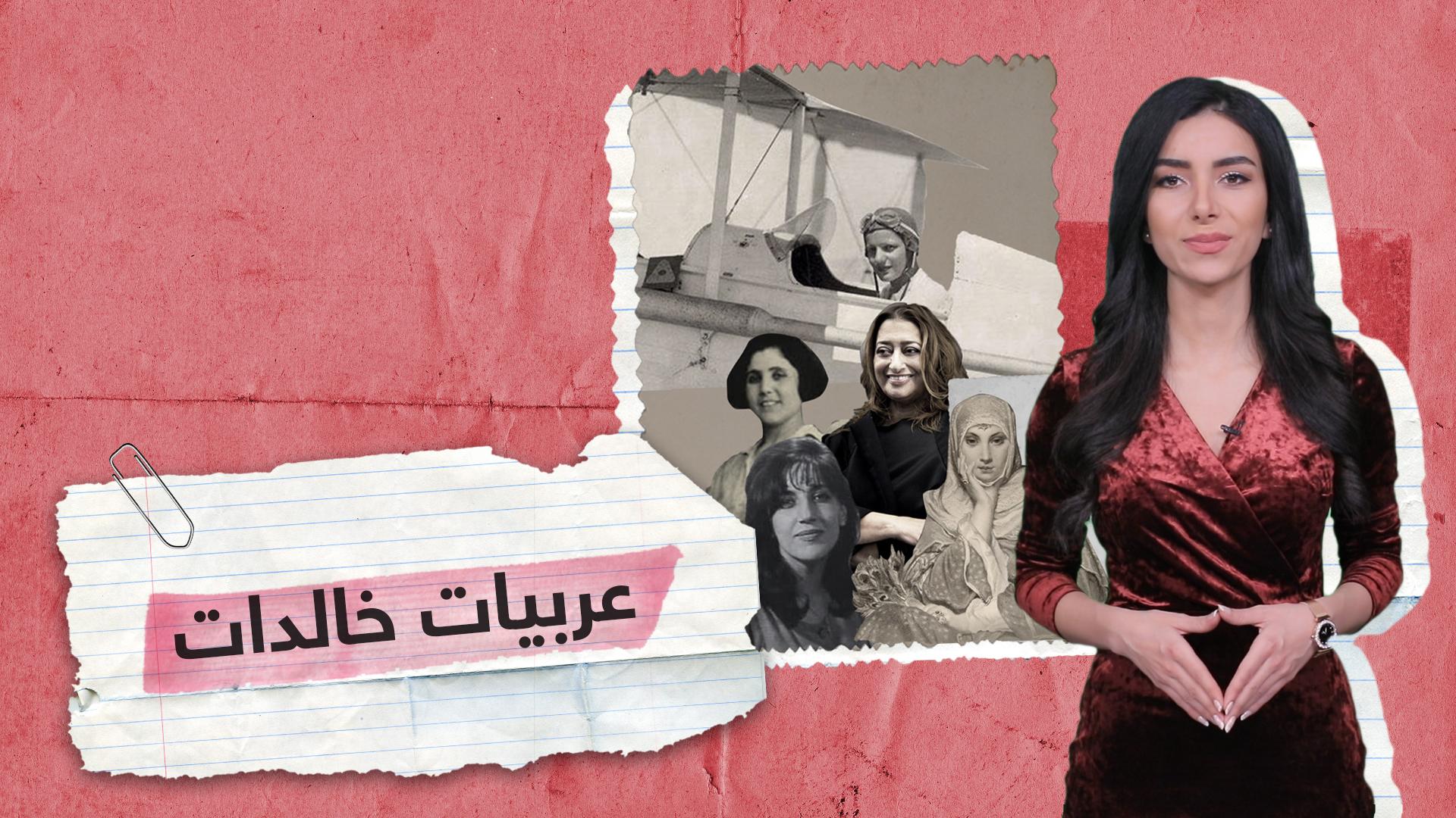 زها حديد وفاطمة الفهري.. نساء عربيات رائدات