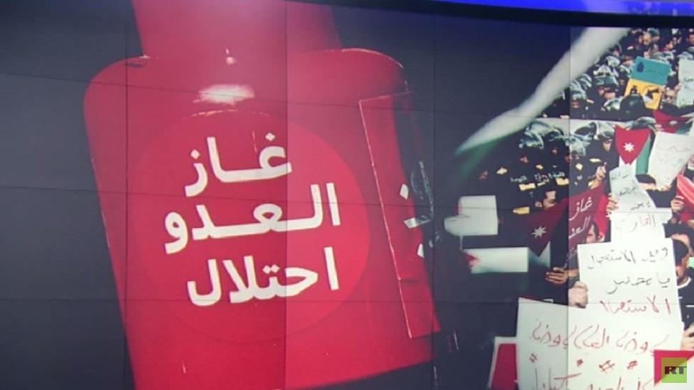 الأردن.. مقترح لحظر استيراد الغاز من إسرائيل