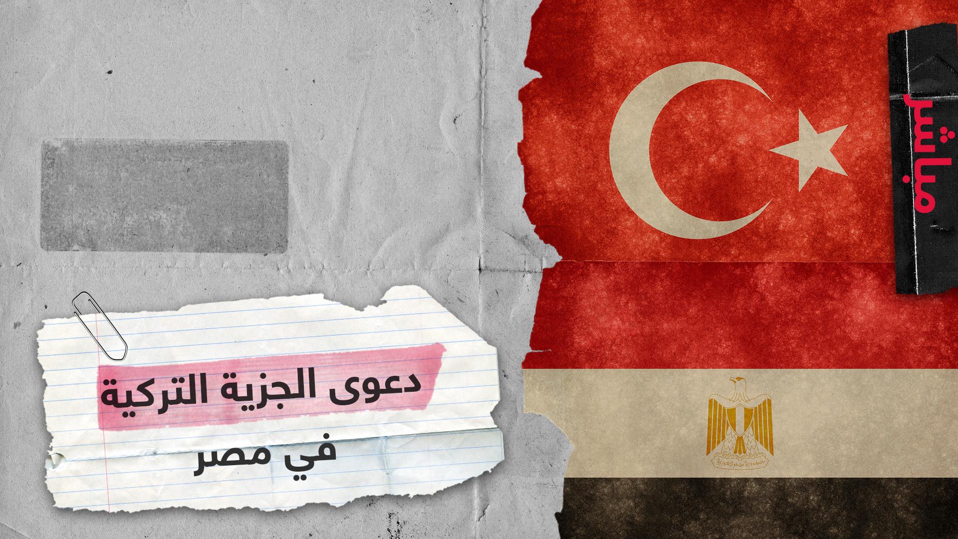 دعوى قضائية في مصر تطالب بأموال الجزية في زمن العثمانيين