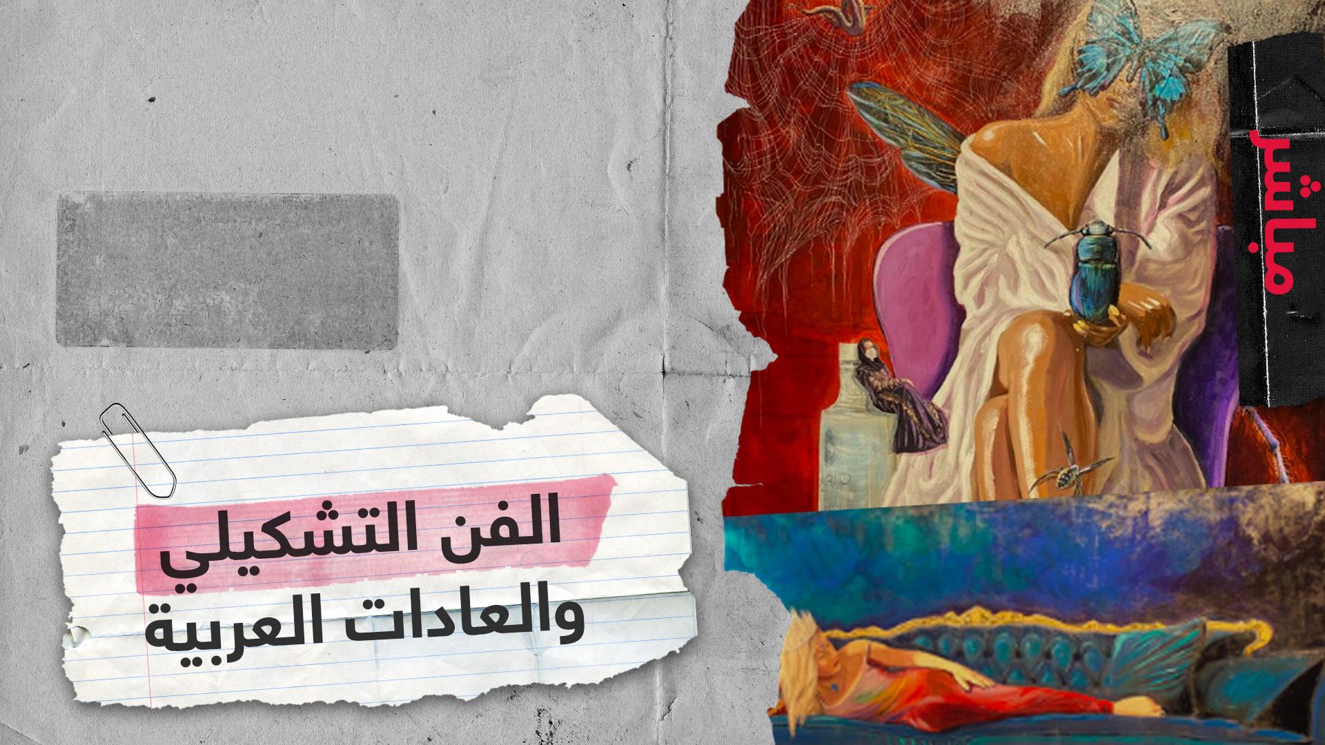 الكويت تغلق معرضا للفن التشكيلي.. من يحدد حرية الفنانين في التعبير؟