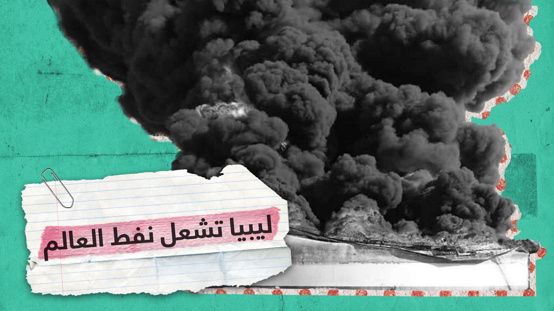 ليبيا تشعل نفط العالم!