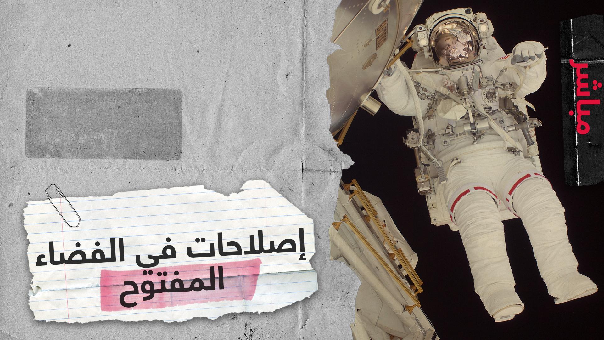 """رواد من وكالة """"ناسا"""" يخرجون للفضاء المفتوح"""