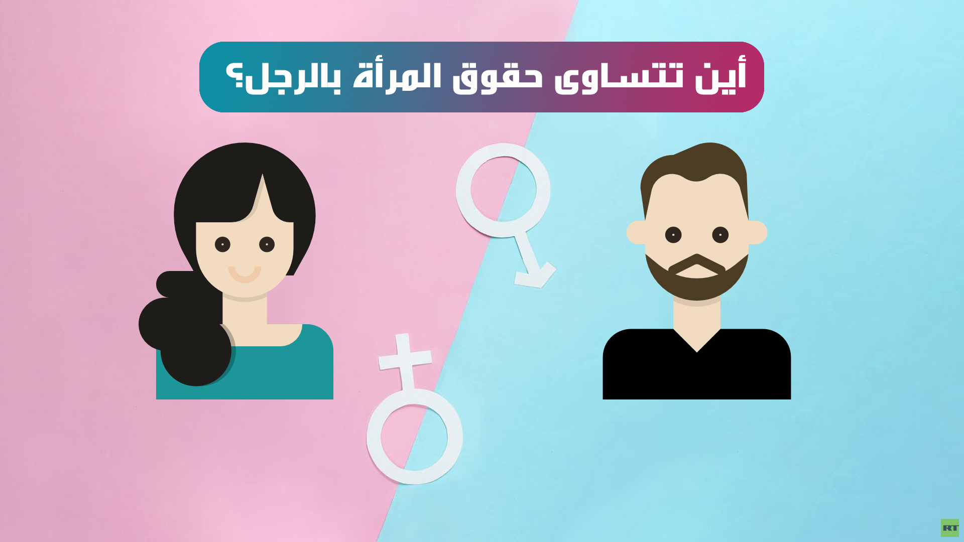 أين تتساوى حقوق المرأة بالرجل