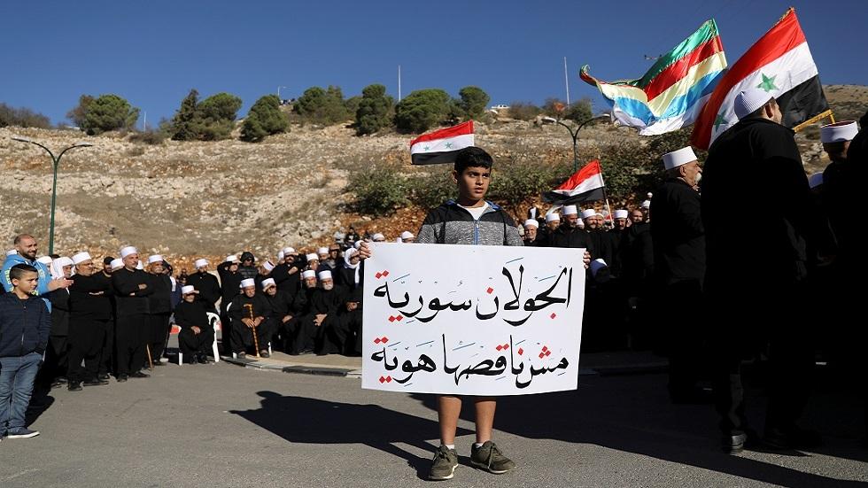 فعالية احتجاجية لأهالي الجولان المحتل (صورة أرشيفية)