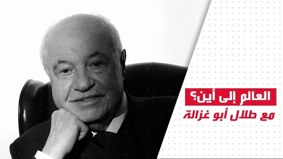 أزمة عالمية ستنتهي بحرب.. طلال أبوغزالة يقدم نصائح لمواجهة الأزمات