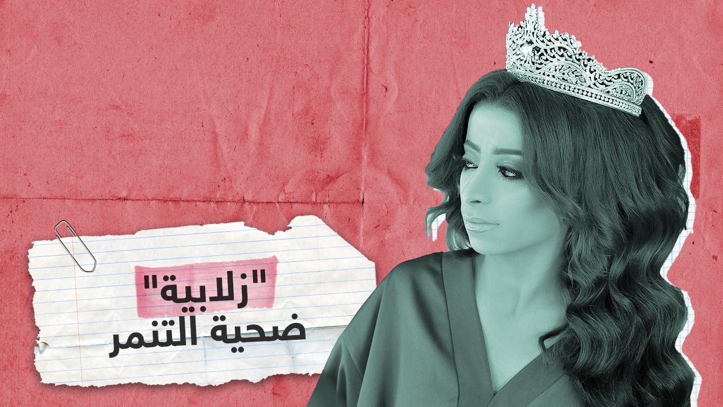 """زلابية.. قصة عروسة مصرية فقدت عريسها بسبب """"فيسبوك""""!"""