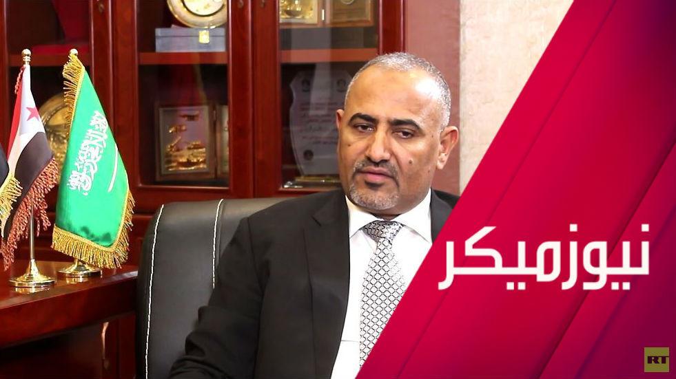 المجلس الانتقالي.. اتفاق الرياض وانفصال جنوب اليمن