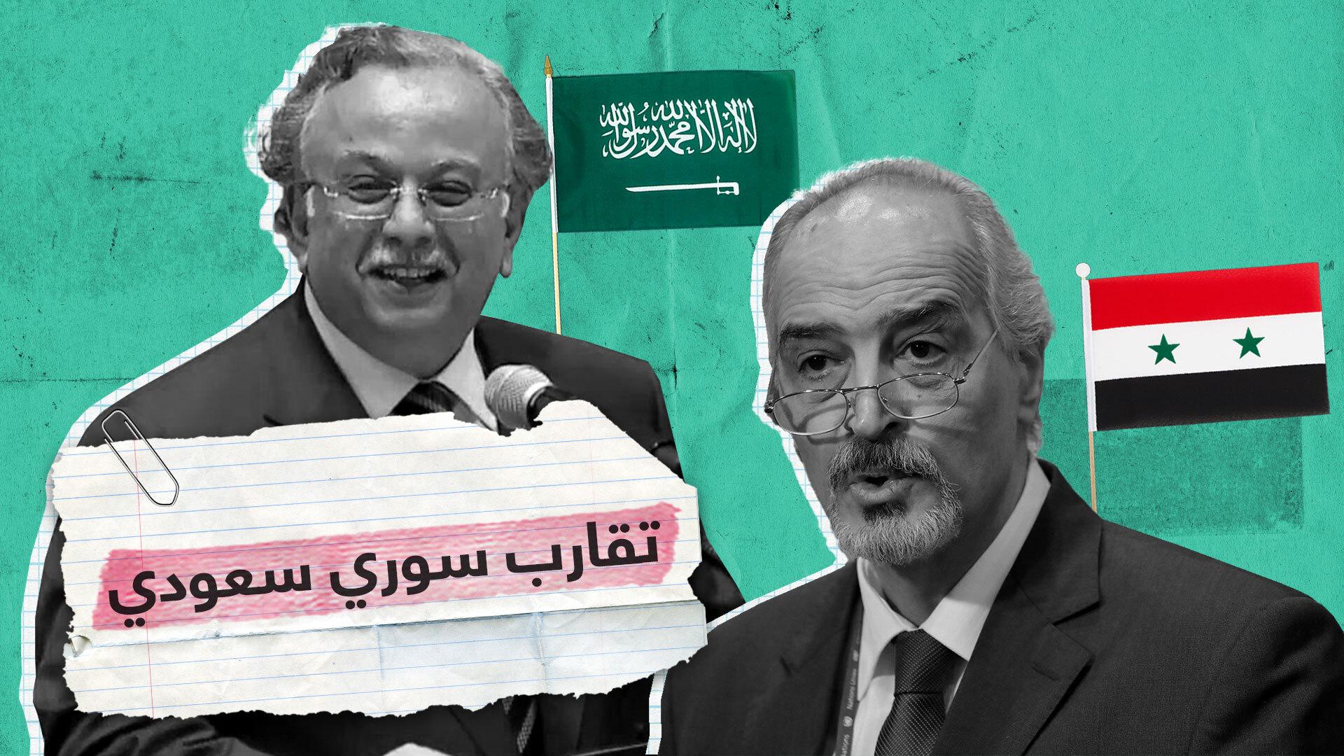 تقارب سوري سعودي